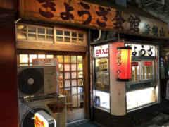 餃子がうまい人気のラーメン餃子ぎょうざ会館「磐梯山」 最寄り駅・両国西口