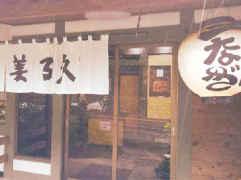 うな重・ひつまぶしが人気の鰻屋さん 岐阜美濃の「うなぎ・美ろ久」